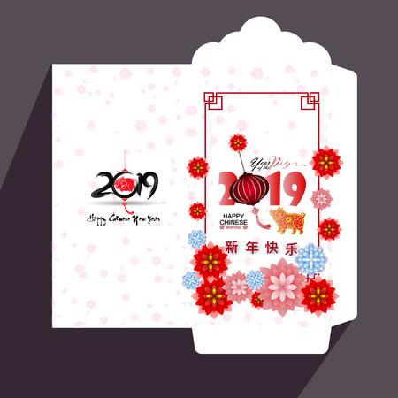 Flache Ikone des roten Umschlags des chinesischen Neujahrs, Jahr des Schweins 2019 Vektorgrafik