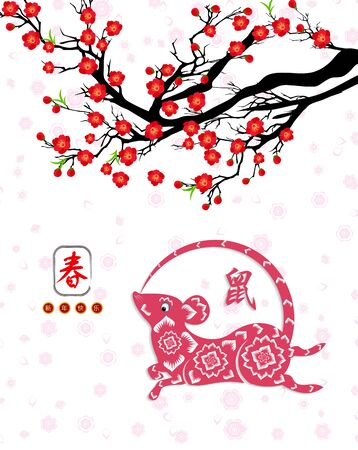 Happy Chinese New Year 2020 year of the rat paper cut style. lunar new year 2020. Vetores