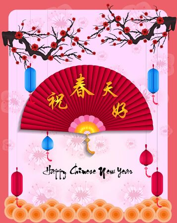 Happy Chinese New year. lunar new year . flowers and asian elements. Zodiac concept for posters, banners, calendar. ( Chinese Translation : happy new year) Ilustração Vetorial