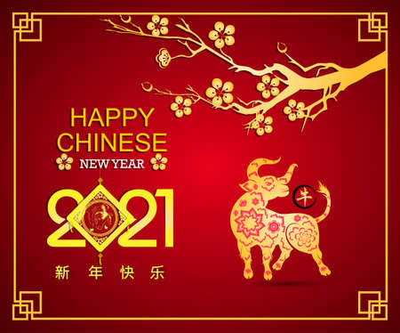 Happy chinese new year 2021 with cherry blossom flower year of the Ox Vector Illustratie