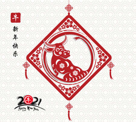 Happy chinese new year 2021 year of the ox Ilustrace