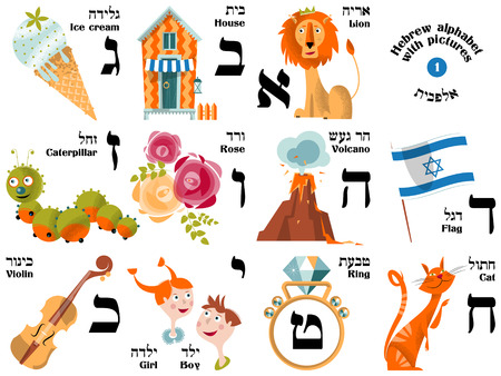 Hebrew alphabet with pictures for children. Set 1.Vector illustration Çizim