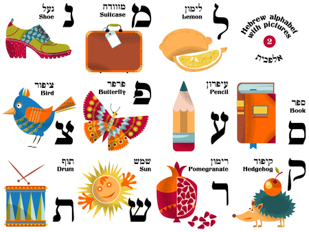 hebrew: Hebrew alphabet with pictures for children. Set 2. Vector illustration