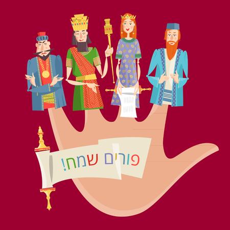 marioneta: Dedo de las marionetas de fiesta judía de Purim. Libro de Esther personajes y héroes: Ajashverosh, Mordejai, Ester, Amán. ilustración vectorial