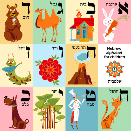 hebrew alphabet: Hebrew alphabet with pictures for children. Set 1. Vector illustration Illustration