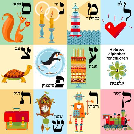 Alfabeto hebreo con dibujos para niños. Conjunto 2. Ilustración vectorial Foto de archivo - 58803706