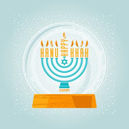 hebrew script: Hanukkah snow globe and menorah. Jewish Holiday.  illustration.