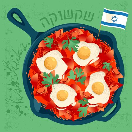 Shakshuka (dish of poached eggs in a tomato sauce, served  in a cast iron pan) with the Israeli flag and text in Hebrew. Vector illustration