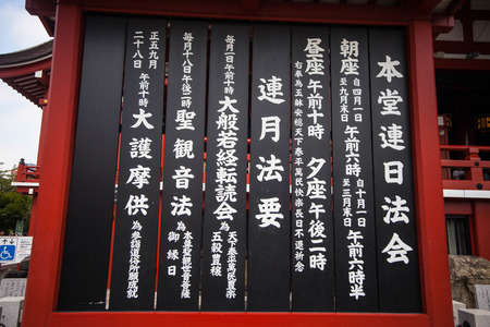 asakusa: Tokyo, Japan - AUG 13 2015 : Senso-ji Temple, Asakusa, Tokyo, Japan Editorial