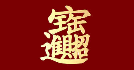 chinese symbol: 3d rendering Chinese New Year flat wording; Gold ingot means  wish good luck and fortune come