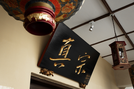 surname: Chinese surname sign hanging on the house entrance