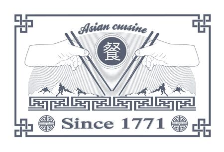 emblem with two hands and the Chinese character Illustration
