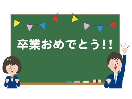 A blackboard and male and female students with congratulations on their graduation  イラスト・ベクター素材