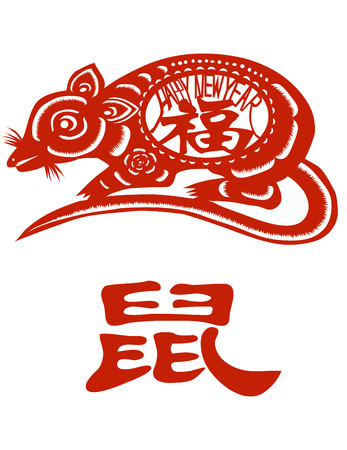 Chinese Zodiac of mouse Year. 2008 is and 2020, 2032 will be Mouse year. The Chinese character in the mouses body means happy or lucky, it pronounced FOO in Chinese. Vector