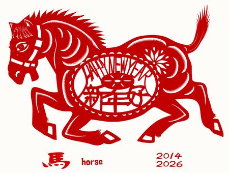 tijeras cortando: Zodiaco chino del a�o del caballo. Tres caracteres chinos en cuerpo medio feliz a�o nuevo del caballo, que suene como brillo NANE como en chino y el caballo se pronuncia MA en chino.  Vectores