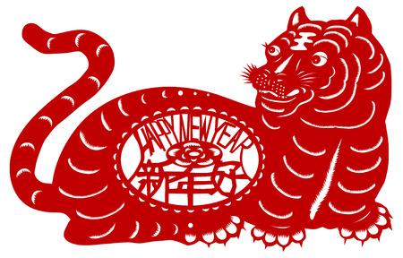 viso: Zodiaco chino del A�o del Tigre. Tres caracteres chinos en el cuerpo del tigre significa feliz a�o nuevo, parece que SHEEN NANE C�MO en chino, y el tigre se pronuncia LAU HOO en chino.