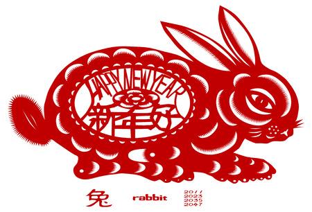 Chinese Zodiac of Rabbit Year.  Vector