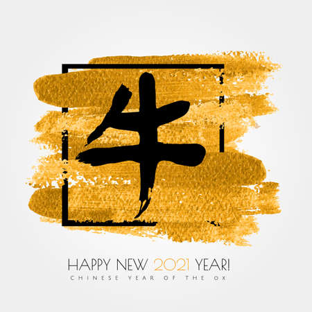 Chinese zodiac. Happy new 2021 year of the bull. Black vector hieroglyph ox on the gold stroke paint splash with frame isolated on white background. Chinese Calligraphy. Vector illustration.