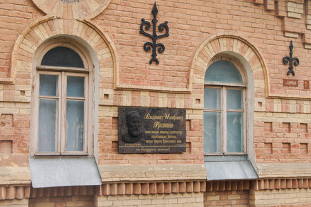memorial plaque: The memorial plaque with bas-relief on the wall. Architecture and attractions of the city of Kislovodsk.