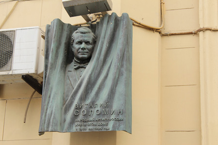 vitaly: Memorial plaque to Peoples Artist of Russia Vitaly Solomin Editorial