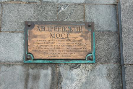 nameplate: Nameplate: St. Andrews Bridge Stock Photo