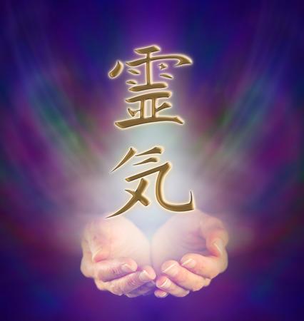 universal love: Sanadores manos ahuecadas y Reiki Kanji s�mbolo sobre fondo brumoso Foto de archivo