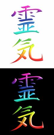kanji: Japanese Reiki Healing Kanji Symbol on black or white -  bright rainbow colored Reiki Kanji symbol isolated on white background and black background