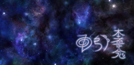 nen: Deep Space Reiki Attunement Symbols background  -  outer space with stars, planets and cloud formations, and the three Reiki Attunement symbols in right corner with plenty of copy space on left Stock Photo