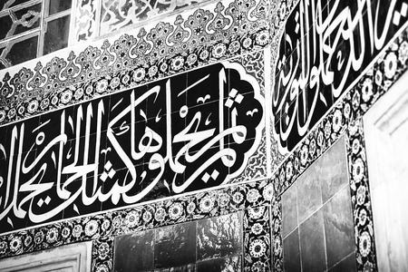 bismillah: Arabic write