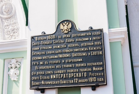 Commemorative plaque at the Holy Gate. Trinity-Sergius Lavra. Sergiev Posad, Moscow region