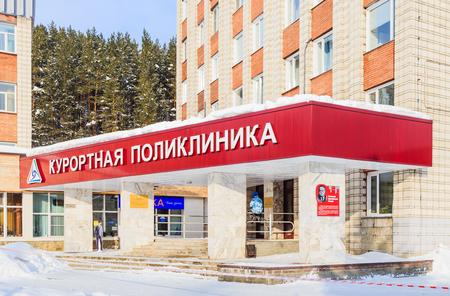 Fragment of the building of the resort polyclinic. Resort Belokurikha, Altai. Russia