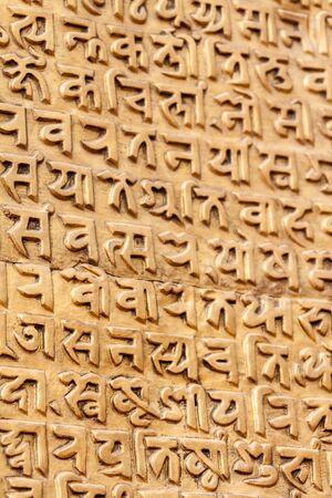 devanagari: Sanskrit text found on a golden plate at the temples of Telejiu-Bhavani in Bhaktapur, Nepal Stock Photo