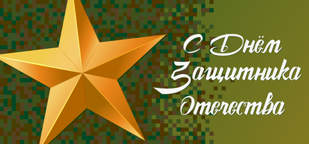 Day Defender of the Fatherland. Russian national holiday on 23 February. The day of Russian Armies. Great gift card for men with lettering text. Illustration on a green military background.