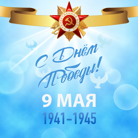 memory card: Victory Day. 9 May - Russian holiday. Translation Russian inscriptions: Happy Victory Day 9 May. Template for Greeting Card, Poster and Banner. Blue background.