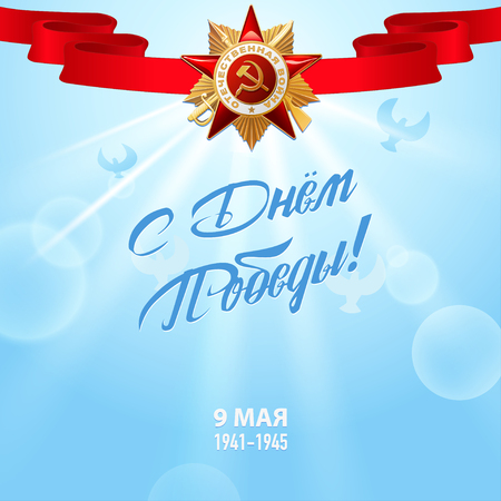 Victory Day. 9 May - Russian holiday. Translation Russian inscriptions: Happy Victory Day 9 May. Template for Greeting Card, Poster and Banner. Blue background.