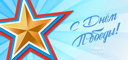 Victory Day. 9 May - Russian holiday. Translation Russian inscriptions: 9 May Victory Day. Template for Greeting Card, Poster and Banner. Blue background.