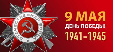 Victory Day. 9 May - Russian holiday. Translation Russian inscriptions: 9 May Victory Day. Template for Greeting Card, Poster and Banner. Red background. Illustration