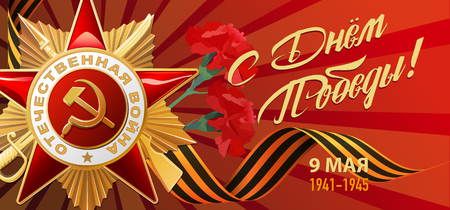 Victory Day. 9 May - Russian holiday. Translation Russian inscriptions: Happy Victory Day. 9 May 1941-1945. Template for Greeting Card, Poster and Banner. Red background.