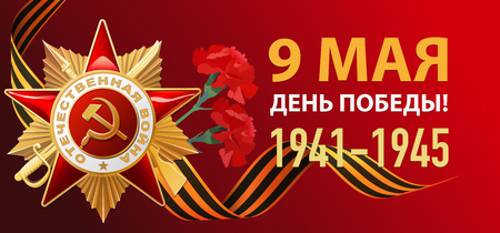 Victory Day. 9 May - Russian holiday. Translation Russian inscriptions: 9 May Victory Day. 1941-1945. Template for Greeting Card, Poster and Banner. Red background.