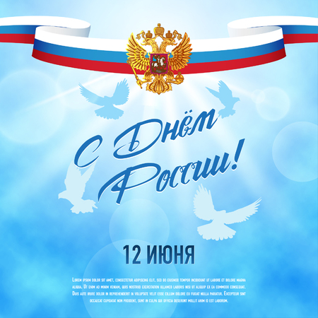 flyer background: Russia day. Russian flag and Emblem of Russia. Translation Russian inscriptions: Happy Russia day. 12 June.