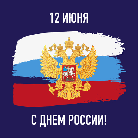 Russia day. Russian flag and Emblem of Russia. Translation Russian inscriptions: 12 June. Happy Russia day.