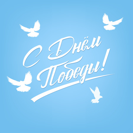 9 May - Victory Day. Russian holiday. Translation Russian inscriptions - Happy Victory Day. White doves in the sky. Template for Greeting Card, postcard, Poster, background and Banner.