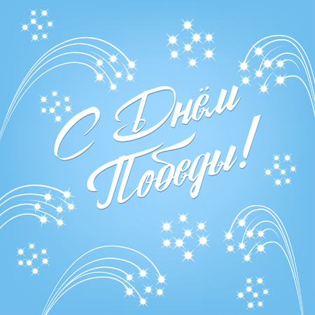 Victory Day - 9 May. Russian holiday. Translation Russian inscriptions - Happy Victory Day. Salute in the sky. Template for Greeting Card, postcard, Poster, background and Banner.