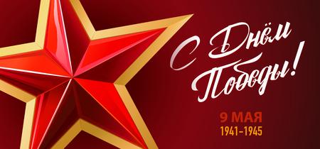 Translation Russian inscriptions on Red background. 版權商用圖片 - 98551968