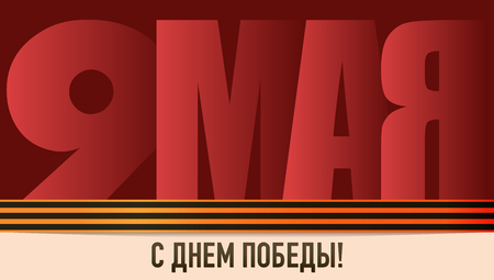 9 May. Russian great holiday. Victory Day. Translation Russian inscriptions: 9 May. Victory day! Postcard, Poster, background or Banner template. Retro style. Illustration