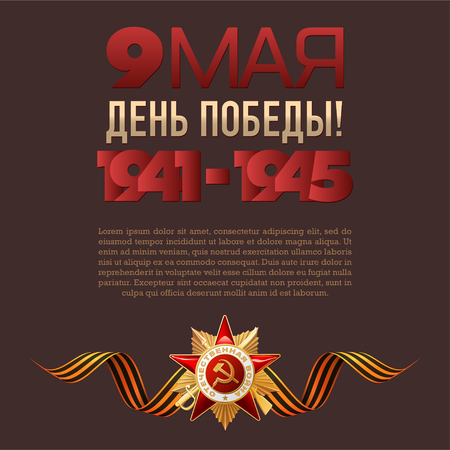 9 May. Victory Day. Russian holiday. Translation inscriptions: 9 May. Victory Day! 1941-1945. Template for Greeting Card, Poster, postcard or Banner. Gold ribbon with Order of the Patriotic War.