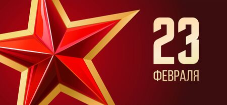 23 February. Day Defender of the Fatherland. Russian national holiday. The day of Russian Armies. Great gift card for men with text 23 February. Red star on red background.