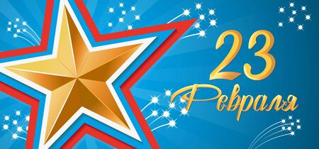 23 February. Day Defender of the Fatherland. Russian national holiday