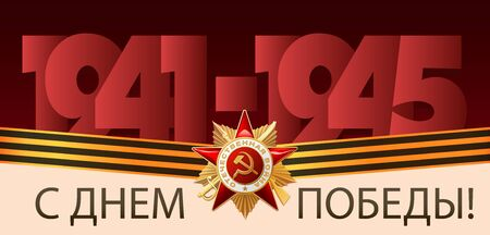 9 May. Russian great holiday. Victory Day. Translation Russian inscriptions: 9 May. Victory day Postcard, Poster, background or Banner template. Retro style.