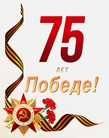 9 May. Victory Day. 75 years of Victory. Red star, ribbon and fierwork on white background. Poster or Banner